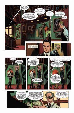 Комикс Невероятное путешествие от вторника и до субботы издатель Белый единорог