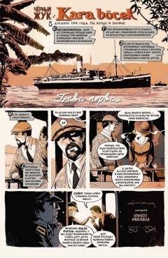 Комикс Чёрный Жук: Kara Bocek источник Чёрный жук