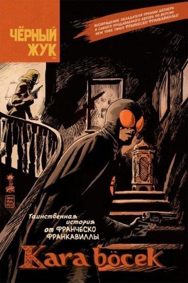 Чёрный Жук: Kara Bocek комикс