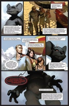 Комикс Пантеон: Культ двуличия. жанр Драма, Приключения и Фантастика