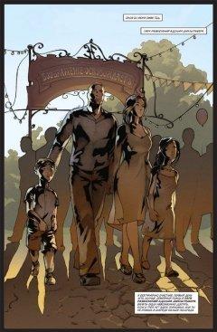Комикс Пантеон: Культ двуличия. источник Пантеон