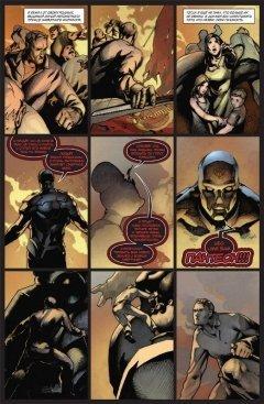 Комикс Пантеон: Культ двуличия. изображение 1
