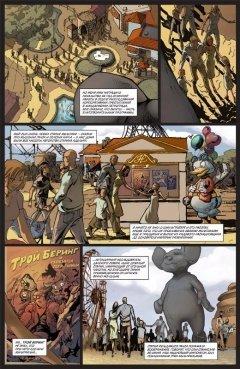 Комикс Пантеон: Культ двуличия. издатель Белый единорог