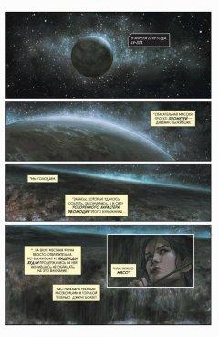 Комикс Прометей - Омега. источник Prometheus