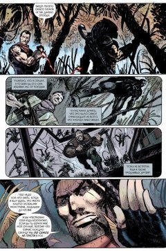 Комикс Хищник. серия Огонь и камень