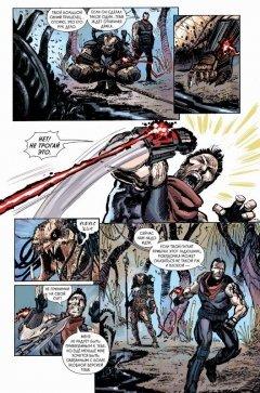 Комикс Хищник. изображение 2