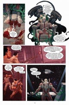 Комикс Чужой против Хищника. изображение 2