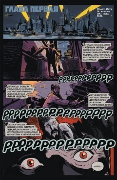 Комикс Черный Жук. Выхода нет. источник The Black Beetle