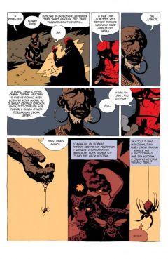Комикс Хеллбой. Третье желание. автор Майк Миньола