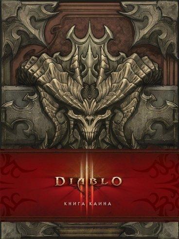 Diablo III: Книга Каина артбук