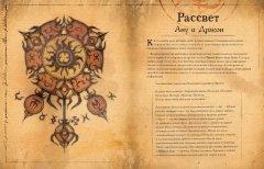Артбук Diablo III: Книга Каина источник Diablo III