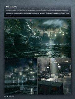 Артбук Искусство Gears of War 4 источник Gears of War