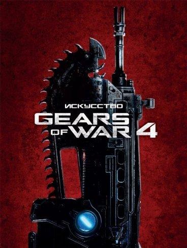 Искусство Gears of War 4 артбук
