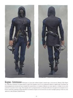 Артбук Искусство Dishonored 2 издатель Белый единорог