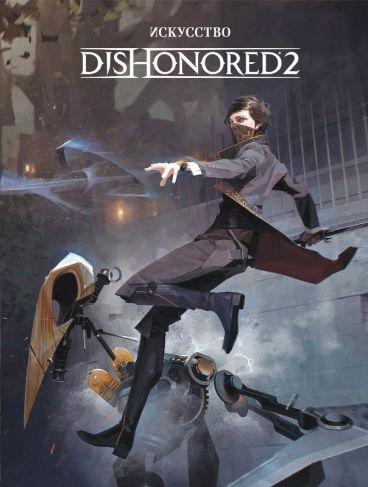 Искусство Dishonored 2 артбук