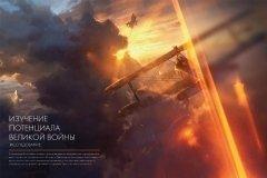 Артбук Искусство Battlefield 1 источник Battlefield