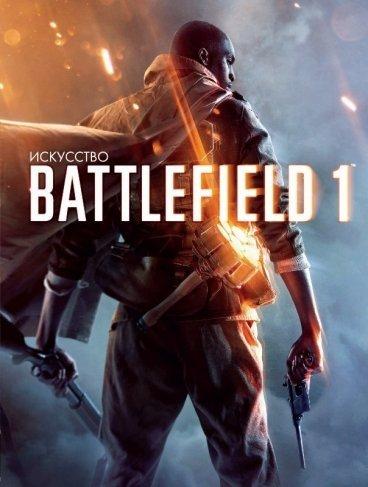Искусство Battlefield 1 артбук