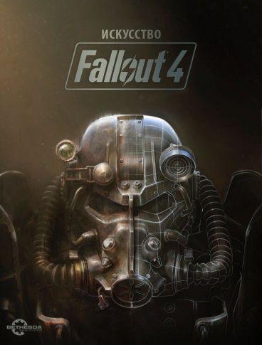 Искусство Fallout 4 артбук