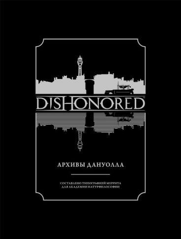"""Артбук """"Dishonored. Архивы Дануолла."""" артбук"""