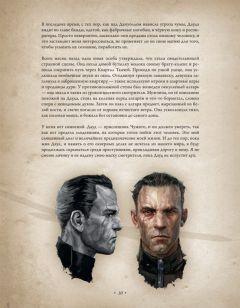 "Артбук Артбук ""Dishonored. Архивы Дануолла."" изображение 3"