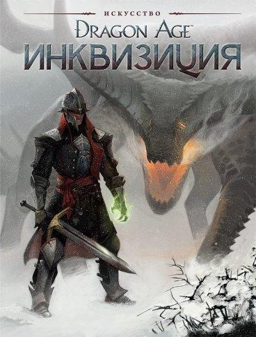 "Артбук ""Dragon Age. Инквизиция"". артбук"