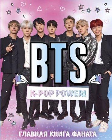 BTS. K-pop power! Главная книга фаната артбук