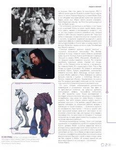Артбук Люди в черном. Гид по приключениям защитников Земли от отбросов Вселенной изображение 3