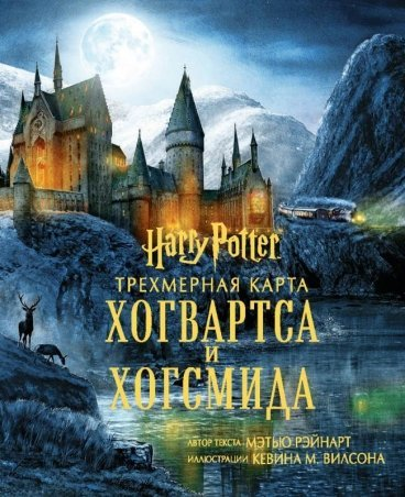 Гарри Поттер. Трехмерная карта Хогвартса и Хогсмида артбук