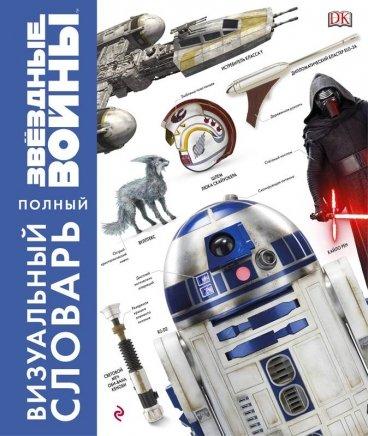 Звездные Войны. Полный визуальный словарь артбук