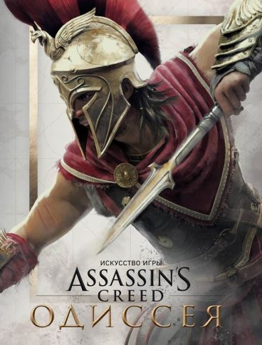 Искусство игры Assassins Creed: Одиссея артбук