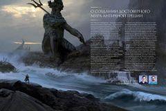 Артбук Искусство игры Assassins Creed: Одиссея издатель Эксмо