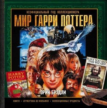 Мир Гарри Поттера. Неофициальный гид коллекционера артбук