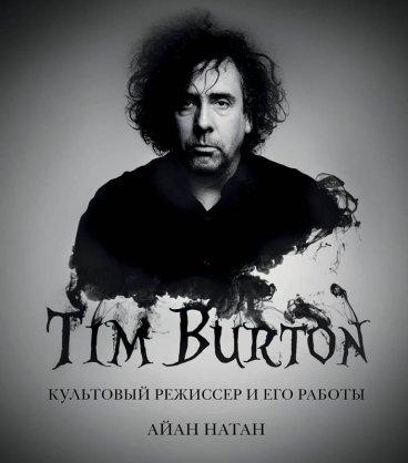 Тим Бёртон. Культовый режиссер и его работы артбук