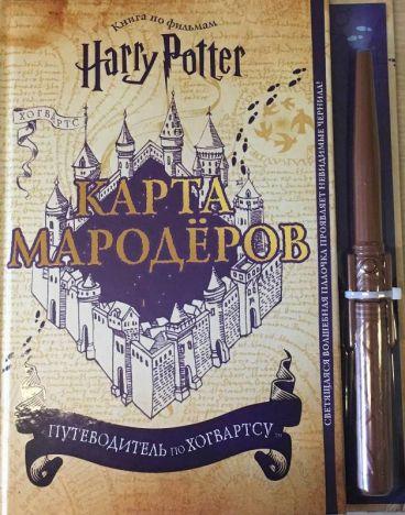 Гарри Поттер. Карта Мародёров (с волшебной палочкой) артбук