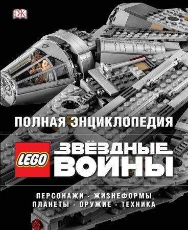 Полная энциклопедия LEGO STAR WARS артбук
