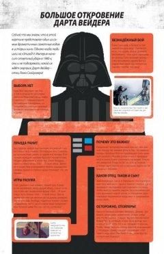 Артбук Звёздные Войны. Просто и понятно издатель Эксмо