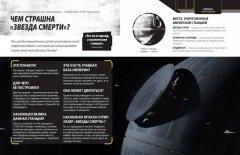 Артбук Звёздные Войны. Просто и понятно источник Star Wars