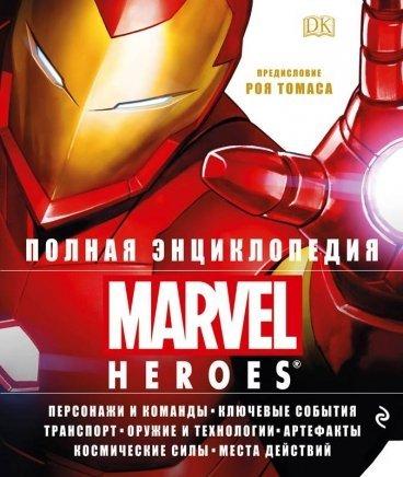 Полная энциклопедия MARVEL (2018) артбук