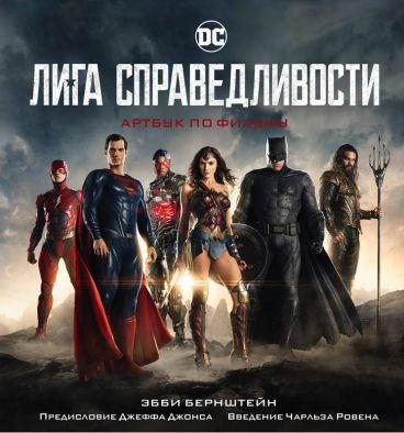 Лига Справедливости. Артбук по фильму. артбук