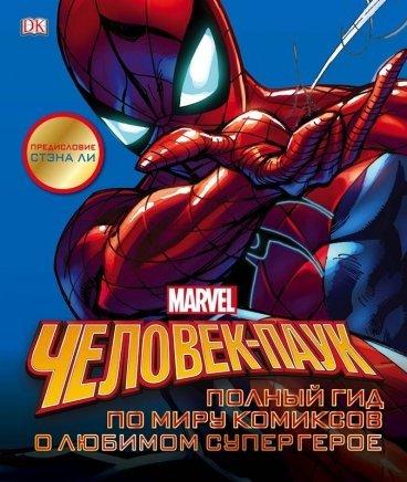 Человек-Паук. Полный гид по миру комиксов о любимом супергерое артбук