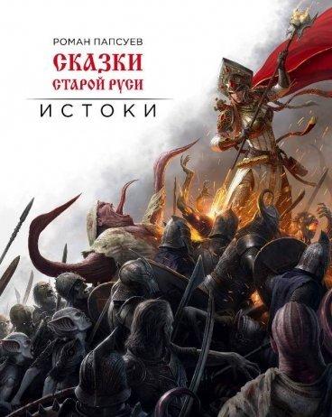 Сказки старой Руси. Истоки артбук