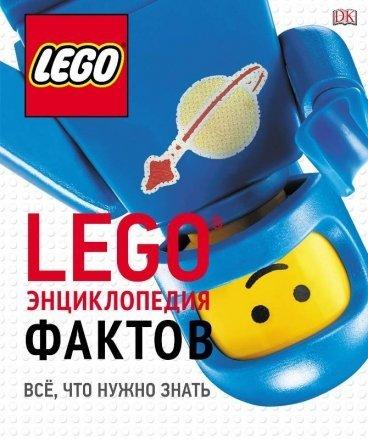 LEGO Энциклопедия фактов артбук