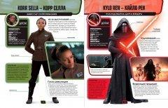Артбук Звёздные Войны. Энциклопедия персонажей изображение 1