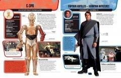Артбук Звёздные Войны. Энциклопедия персонажей издатель Эксмо
