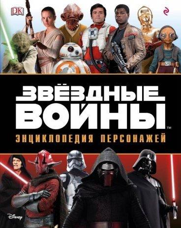 Звёздные Войны. Энциклопедия персонажей артбук
