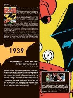 Артбук Бэтмен. Энциклопедия источник Batman