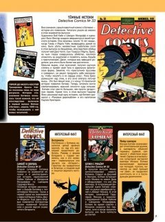Артбук Бэтмен. Энциклопедия изображение 1