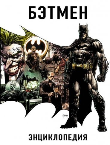 Бэтмен. Энциклопедия артбук