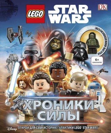 Lego Звездные войны. Хроники Силы (с мини-фигуркой) артбук