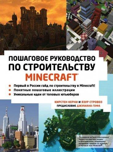 Minecraft. Пошаговое руководство по строительству артбук